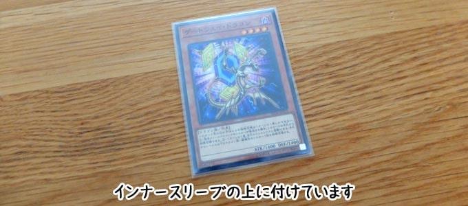 遊戯王カードに『トレカプロテクトのスリーブ』を重ねた写真(2重スリーブ)