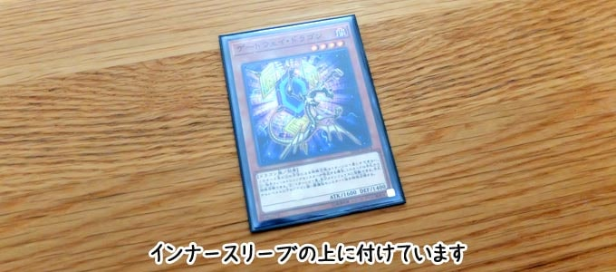 遊戯王カードに『ウルトラプロのスリーブ』を付けた写真(2重スリーブ)