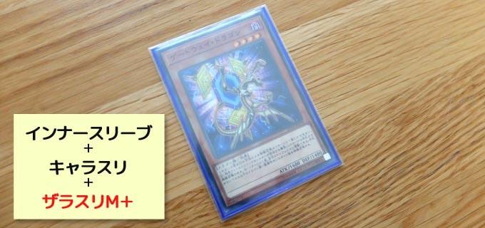 遊戯王のカードに「ザラスリM+」を3重目に付けた写真