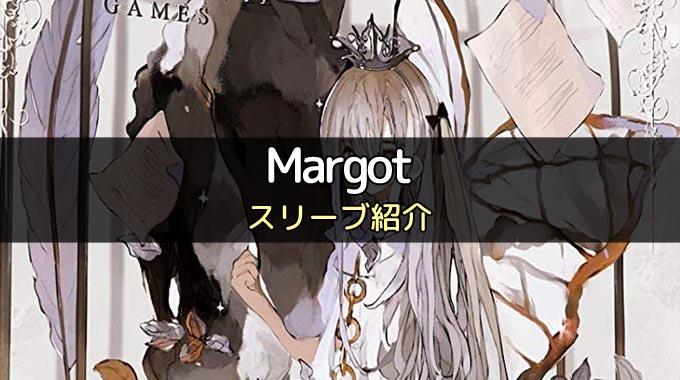 【スリーブ紹介】『Margot(マーゴット)』のカードサイズに合うスリーブ