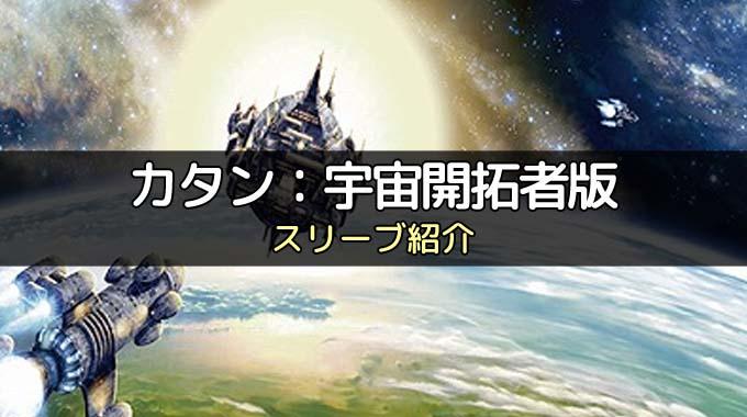 【スリーブ紹介】『カタン:宇宙開拓者版』のカードサイズに合うスリーブ
