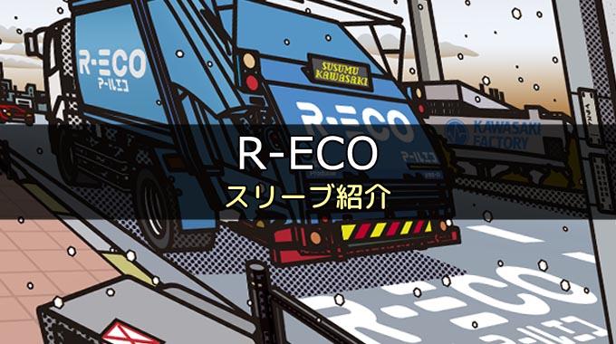 【スリーブ紹介】『R-ECO(アールエコ)』のカードサイズに合うスリーブ