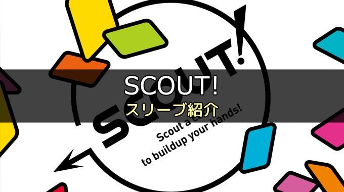 【スリーブ紹介】『SCOUT!(スカウト)』のカードサイズに合うスリーブ