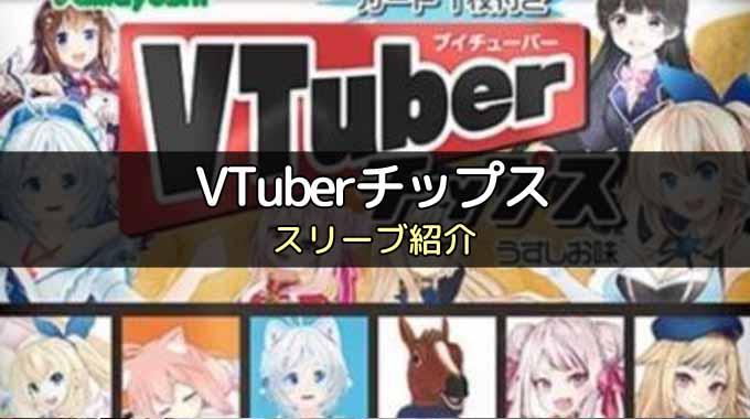 【スリーブ紹介】『VTuberチップス』のカードサイズにぴったりのスリーブ