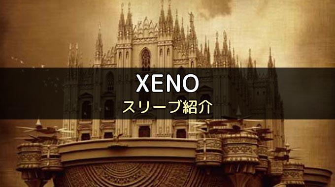 【スリーブ紹介】『XENO(ゼノ)』のカードサイズにぴったりのスリーブ