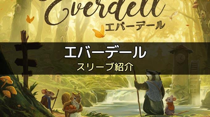 【スリーブ紹介】『エバーデール(Everdell)』のカードサイズに合うスリーブ