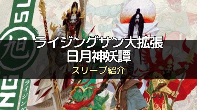 【スリーブ紹介】『ライジングサン大拡張 日月神妖譚』のカードに合うスリーブ