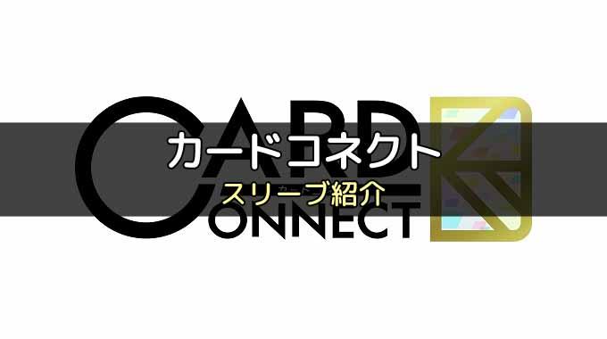 【スリーブ紹介】「カードコネクト」のカードサイズにぴったりのスリーブ