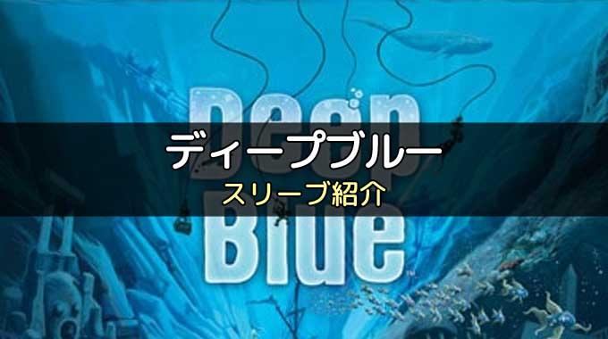 【スリーブ紹介】『ディープブルー Deep Blue』のカードサイズに合うスリーブ