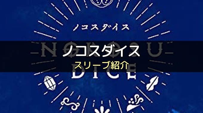 【スリーブ紹介】『ノコスダイス』のカードサイズに合うスリーブ