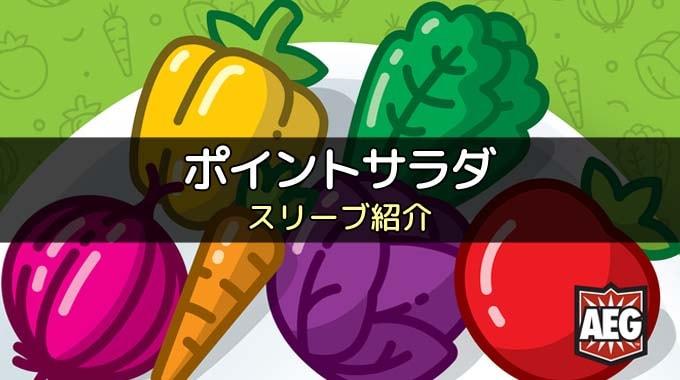 【スリーブ紹介】『ポイントサラダ(Point Salad)』のカードサイズに合うスリーブ