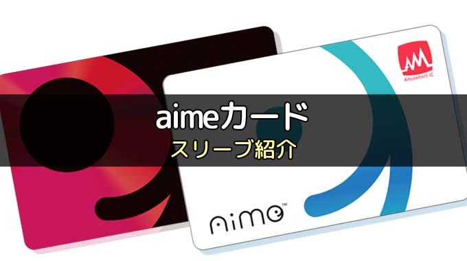 【スリーブ紹介】『aimeカード』のカードサイズにぴったりのスリーブはコレ!