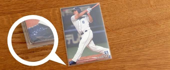 プロ野球チップスのカードにトレカプロテクトスモールサイズスリーブを付けた写真