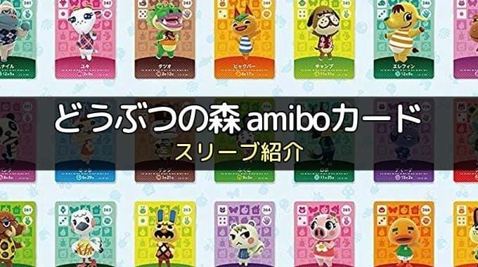 【スリーブ紹介】「どうぶつの森 amiboカード」のカードサイズに合うスリーブ