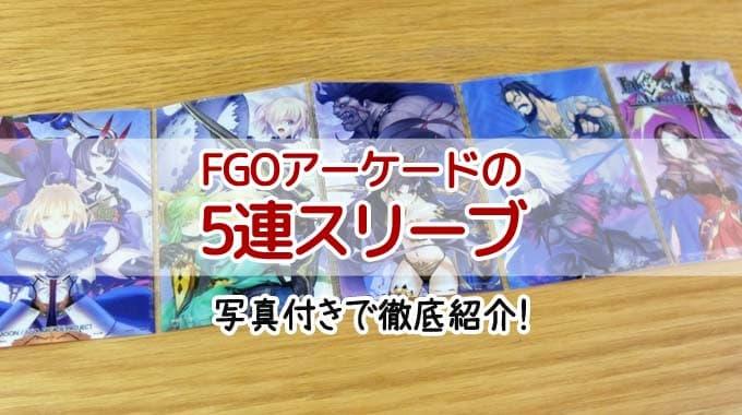 FGOアーケードに便利な『5連スリーブ』を写真付きで徹底紹介!