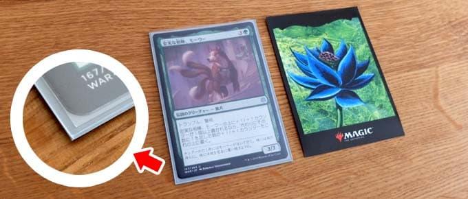 MTGカードを公式スリーブに入れた写真