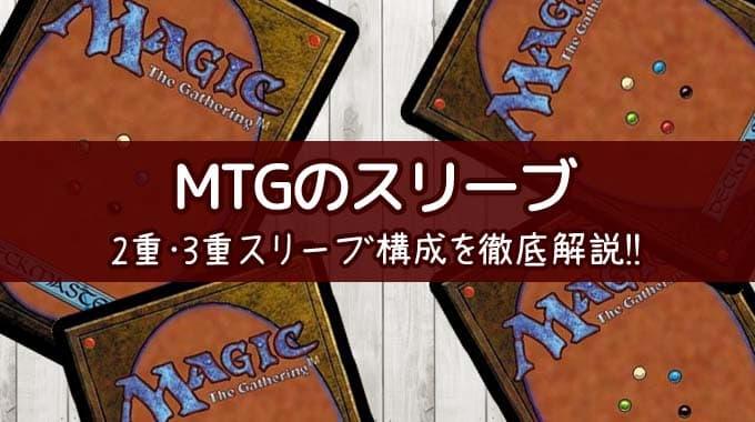 MTGのカードサイズにおすすめのスリーブ構成(2重・3重)を徹底紹介!!