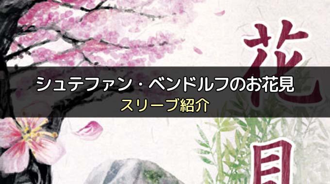 【スリーブ紹介】「シュテファン・ベンドルフのお花見」のカードサイズに合うスリーブ