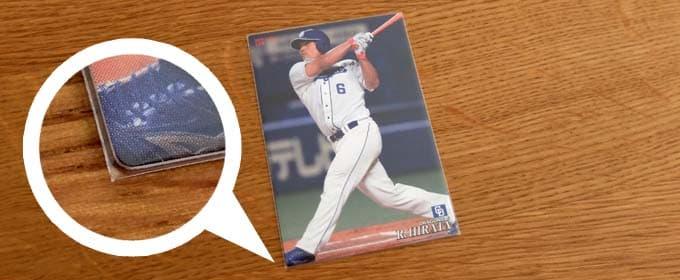 プロ野球チップスのカードにインナースリーブを付けた写真
