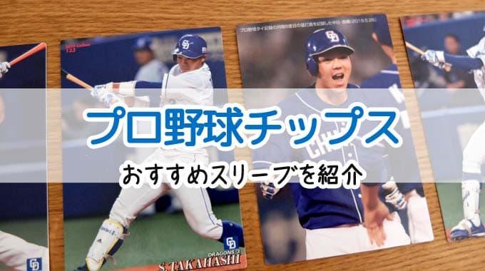 【スリーブ紹介】プロ野球チップスのカードサイズに合うスリーブはコレ!