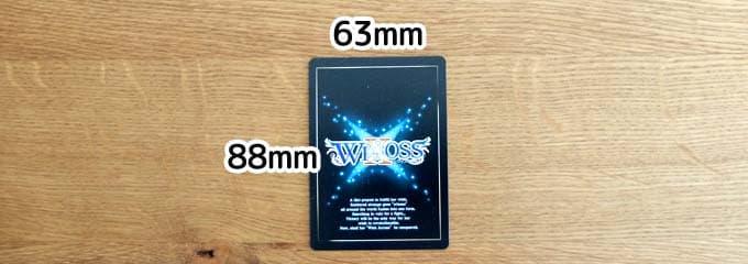 ウィクロス(WIXOSS)のカードサイズ