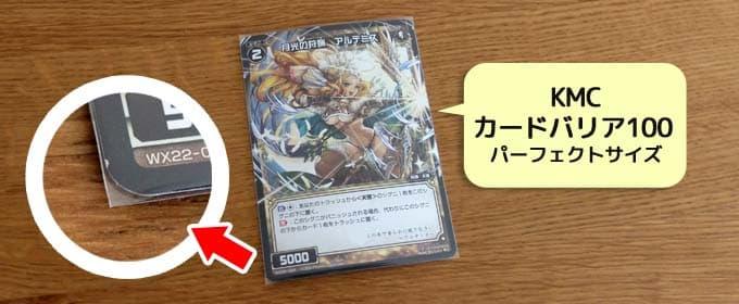 KMC カードバリア100を付けた写真|ウィクロス(WIXOSS)