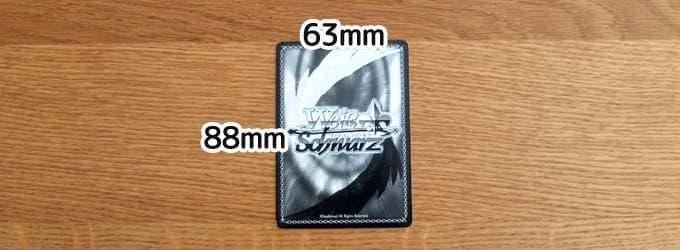 ヴァイスシュヴァルツ(WS)のカードサイズ