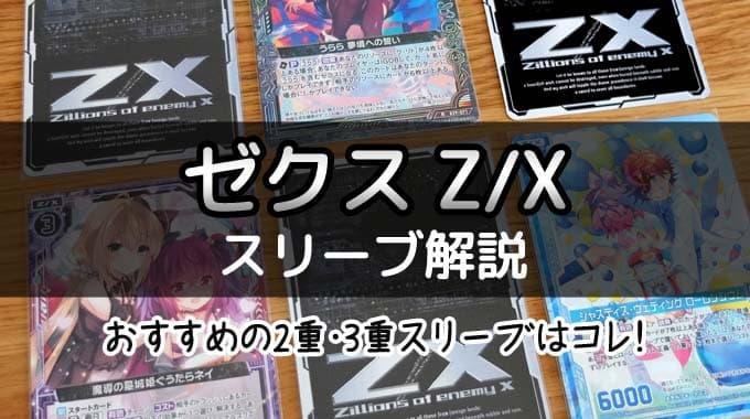 【スリーブ紹介】ゼクス(Z/X)のカードサイズにおすすめの二重・三重スリーブ構成