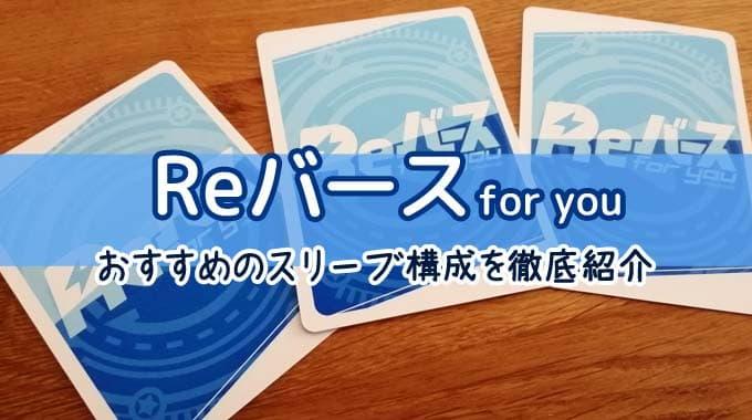 【スリーブ紹介】『Reバース for you』のカードサイズに合うスリーブ構成を徹底解説!