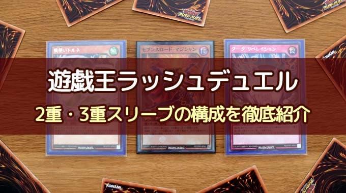 【スリーブ紹介】『遊戯王ラッシュデュエル』のカードサイズにおすすめの二重・三重スリーブを徹底紹介