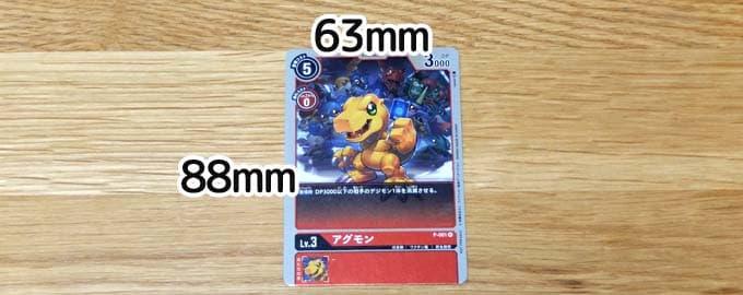 デジモンカードゲームのカードサイズ