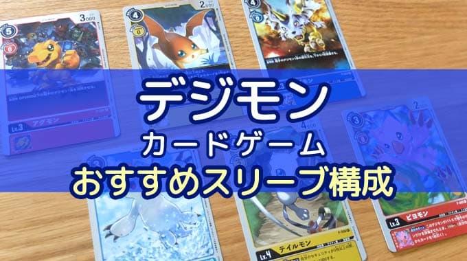 【スリーブ紹介】『デジモンカードゲーム』のサイズに合うスリーブ構成を紹介