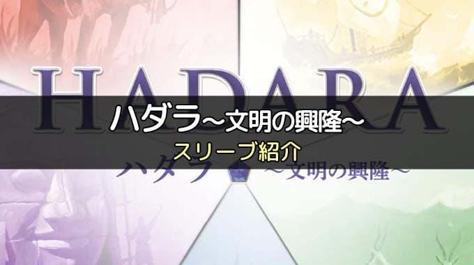 【スリーブ紹介】『ハダラ(HADARA)文明の興隆』のカードサイズに合うスリーブ