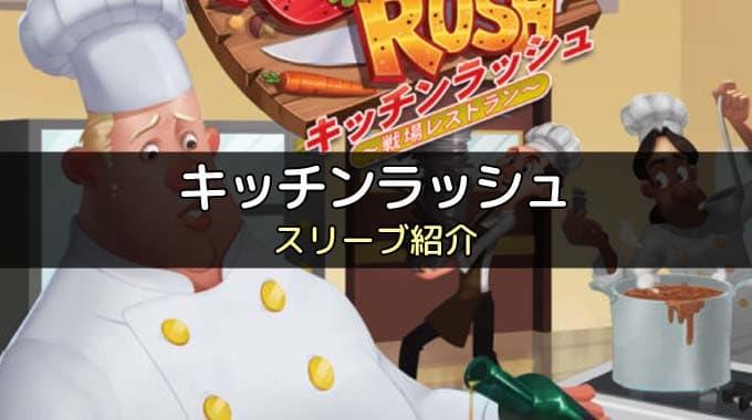 【スリーブ紹介】『キッチンラッシュ』のカードサイズにぴったりのスリーブ