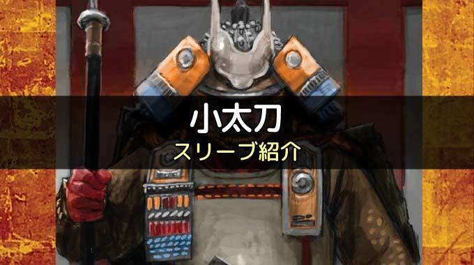 【スリーブ紹介】『小太刀』のカードサイズに合うスリーブ