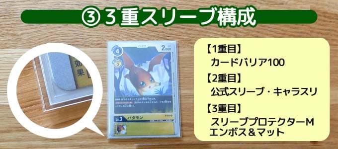 3重スリーブ構成|デジモンカードゲーム
