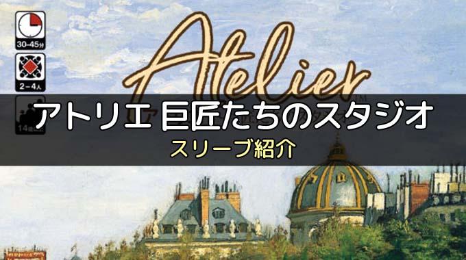 【スリーブ紹介】『アトリエ 巨匠たちのスタジオ』のカードサイズに合うスリーブ