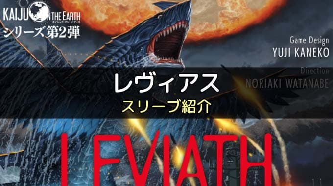 【スリーブ紹介】『レヴィアス(Leviath)』のカードサイズに合うスリーブ