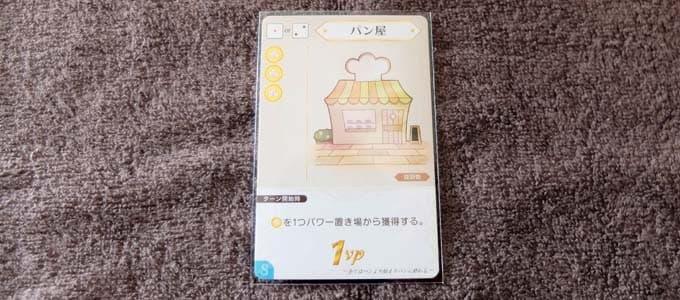 青雲商店スリーブ|まじかるベーカリー 今日から財閥っ!!