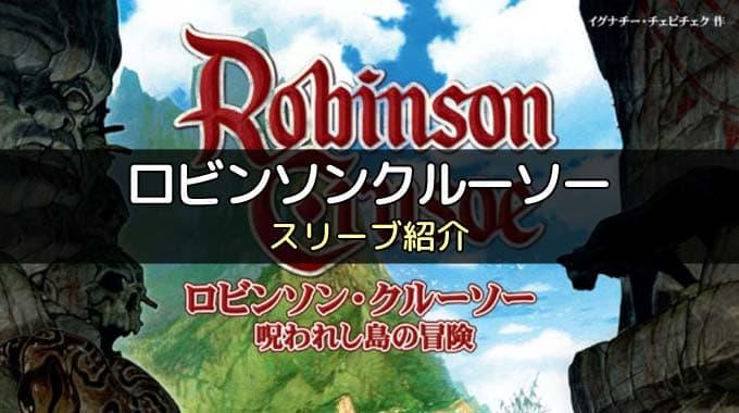 【スリーブ紹介】『ロビンソン・クルーソー』のカードサイズに合うスリーブ
