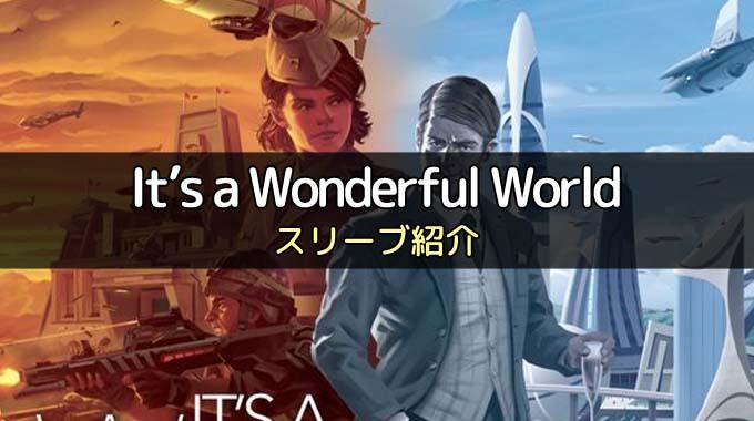 【スリーブ紹介】『It's a Wonderful World』のカードサイズに合うスリーブ