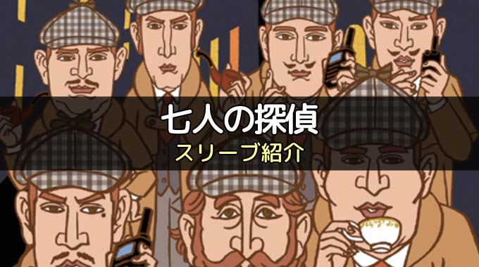 【スリーブ紹介】『七人の探偵』のカードサイズに合うスリーブ