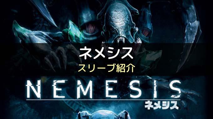 【スリーブ紹介】『ネメシス(NEMESIS)』のカードサイズに合うスリーブ