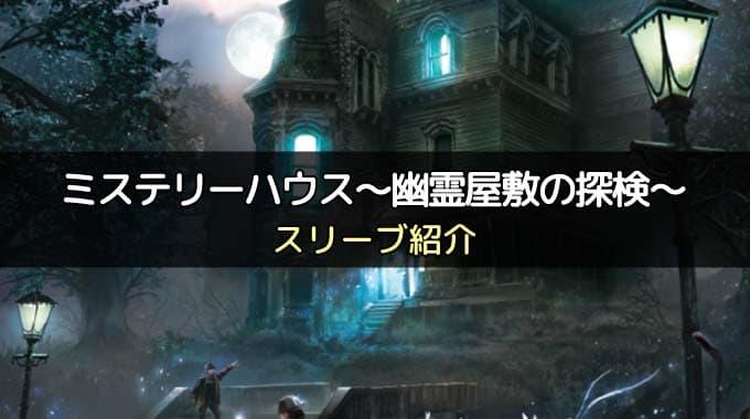 【スリーブ紹介】『ミステリーハウス~幽霊屋敷の探検~』に合うスリーブ