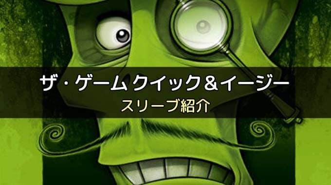 【スリーブ紹介】『ザ・ゲーム クイック&イージー』に合うスリーブ