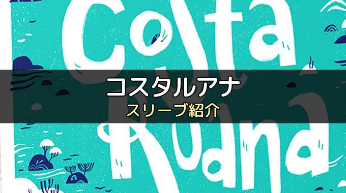 【スリーブ紹介】『コスタルアナ』のカードサイズにぴったりのスリーブ