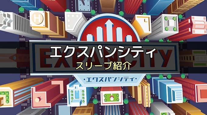 【スリーブ紹介】「エクスパンシティ」のカードサイズに合うスリーブ