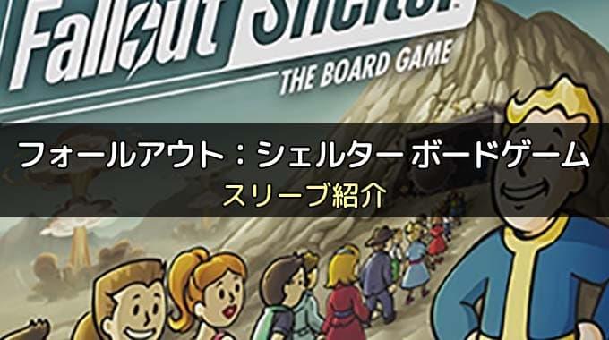 【スリーブ紹介】「フォールアウト:シェルター ボードゲーム」に合うスリーブ