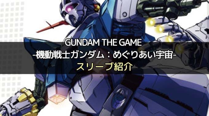 【スリーブ紹介】「GUNDAM THE GAME -機動戦士ガンダム:めぐりあい宇宙-」に合うスリーブ