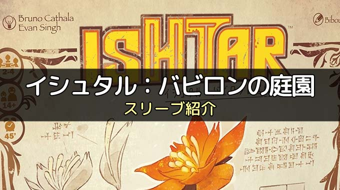 【スリーブ紹介】「イシュタル:バビロンの庭園」のカードサイズに合うスリーブ